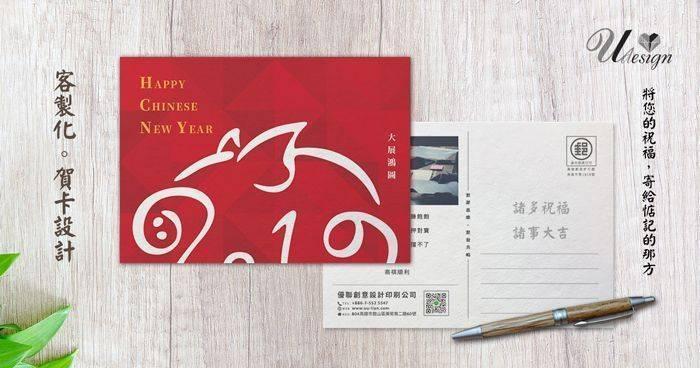 2019豬年賀卡客製化設計印刷服務