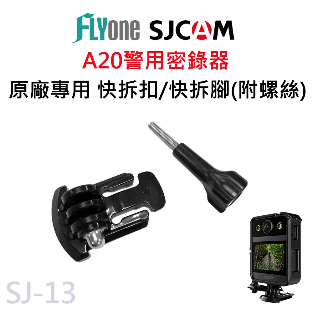 SJCAM A20 原廠專用快拆扣/快拆腳 附螺絲