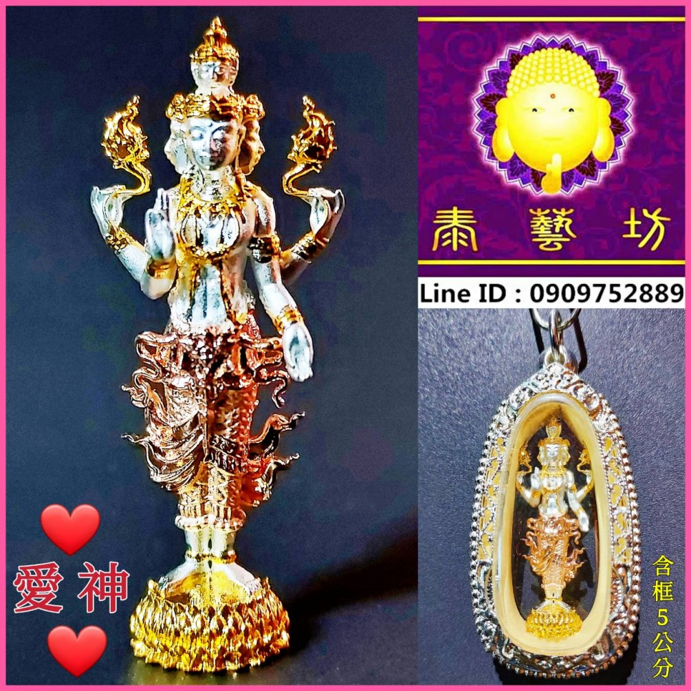 { 愛神 } 是由 : 印度三大主神 ~ 濕婆神 / 仳濕奴 / 四面佛 ~ 三神合一體的化身 ! 相傳 : 在感情上向 { 愛神 } 祈願特別靈驗 ~ 因此很多泰國民眾們 都會推薦在感情上遇到瓶頸的人去參拜 / 配戴,而很多的貴婦名媛們也都會 ~ 向愛神祈願 : 另一半對自己忠誠。