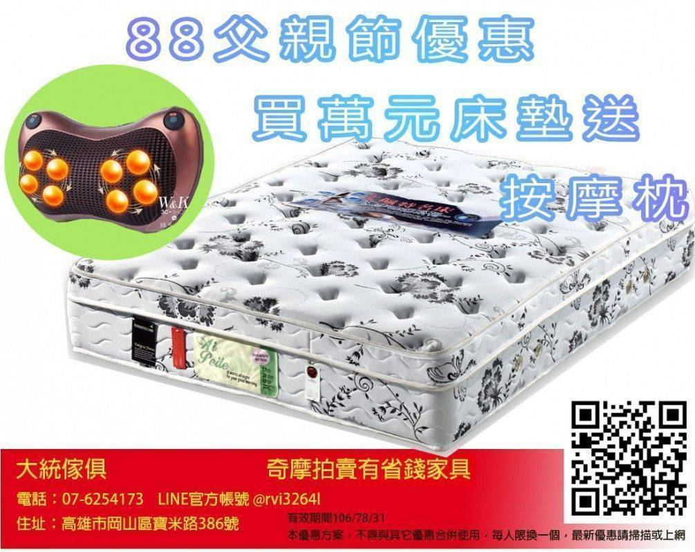 歡國慶八八節~大統傢俱凡購買萬元以上床墊,即送按摩枕