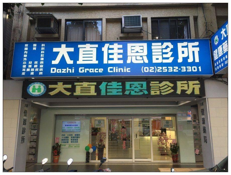 台北大直佳恩診所-無接縫招牌設計