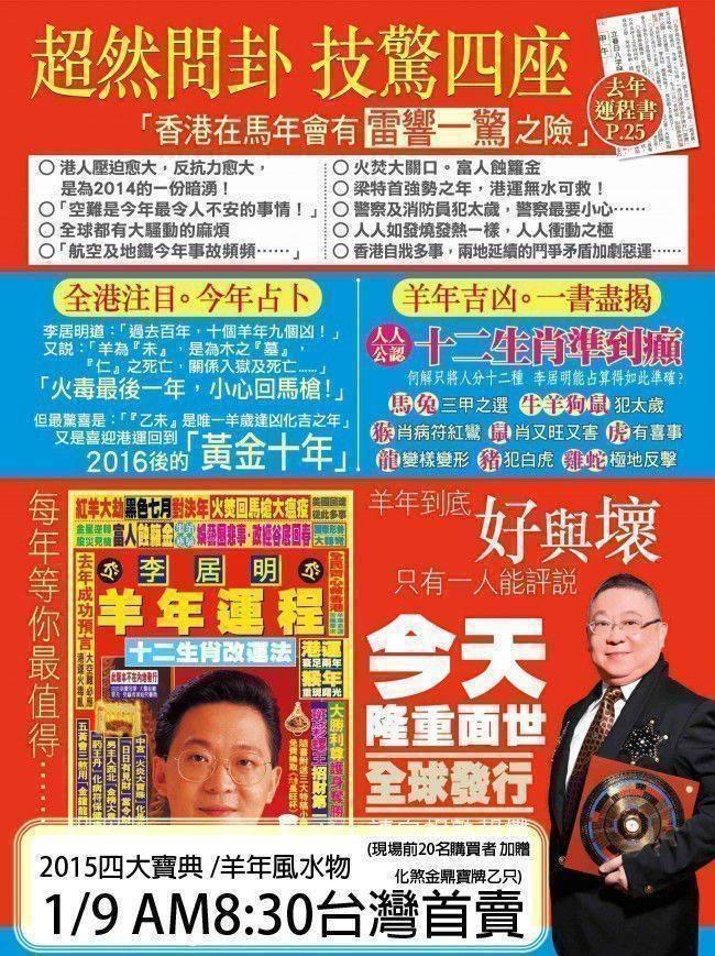 李居明2015乙未羊年運程書