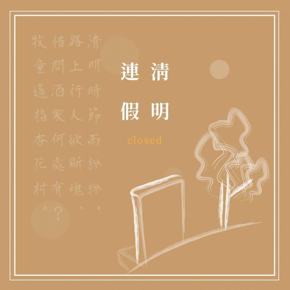 【4/4~4/5清明節與兒童節休假】