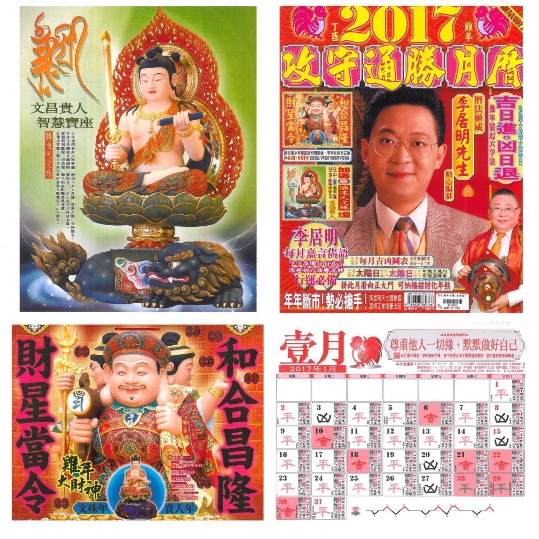 2017 雞年月曆 (香港版) 2017003 (已銷售一空;香港補貨中)