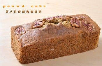 英式伯爵胡桃磅蛋糕