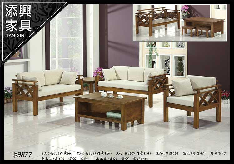 【沙發】 【添興家具】 P303-5 9877組椅(1+2+3+大小茶几.含坐墊.不含玻) (可拆賣) 大台北地區滿5千免運