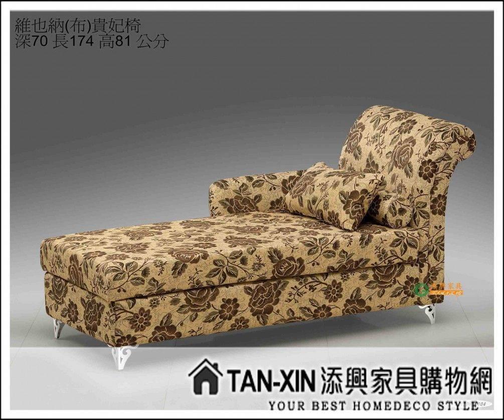 中和永和家具SH483-1 小資最愛~ 維也納貴妃椅~~ 大台北都會區五千免運