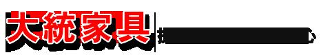 【高雄家具推薦】大統傢俱官方網站-獨立筒高雄床墊推薦沙發工廠岡山楠梓左營右昌路竹燕巢台南永康傢俱批發零售