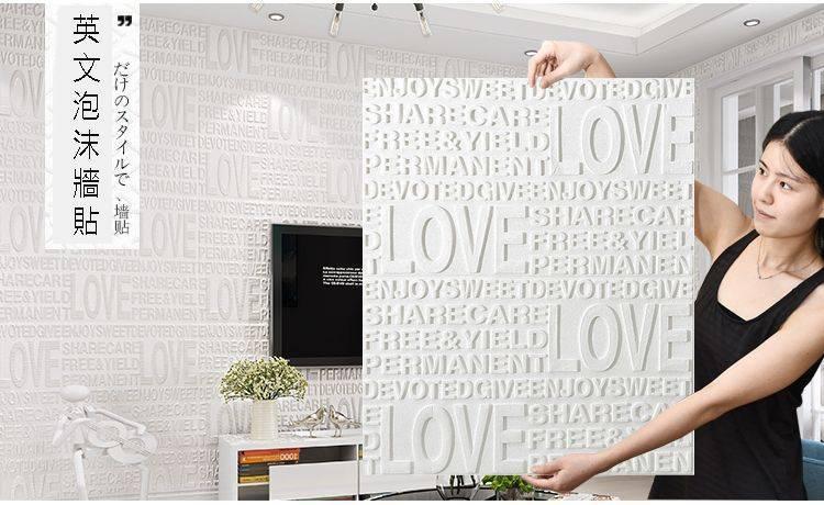 3D立體字母款壁貼M18
