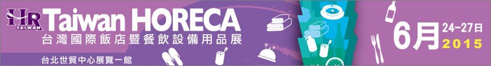 2015台灣國際飯店計餐飲設備用品展