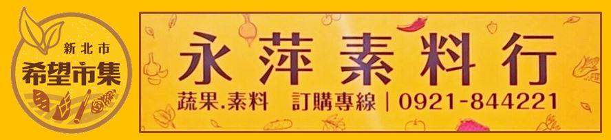 vctlife永萍素料行(麻油猴菇,素粽,素料,素食食品)