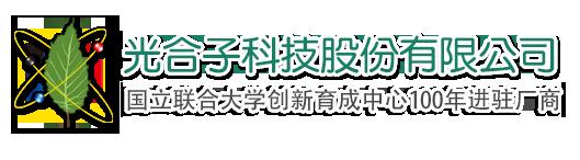 光合子科技股份有限公司