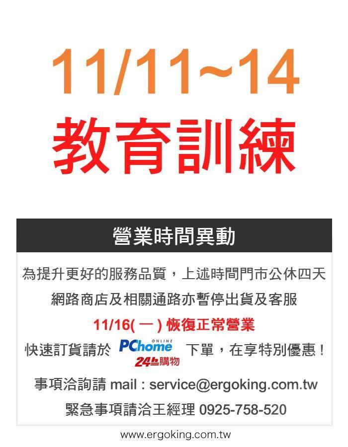 11/11-14 員工教育訓練門市公休