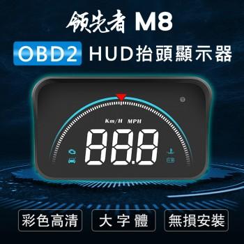 領先者 M8 白光大字體3.5吋 HUD OBD2多功能汽車抬頭顯示器