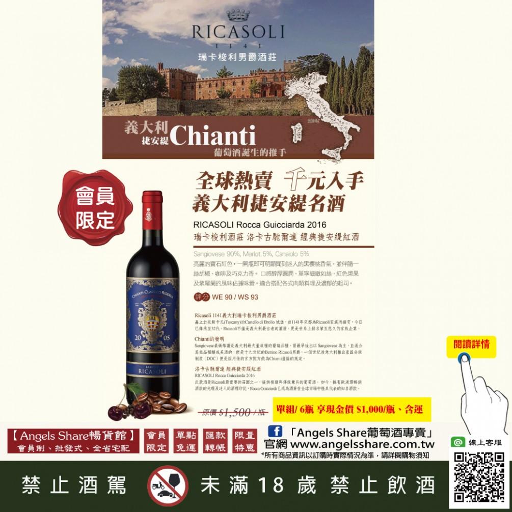 【千元入手】義大利單一葡萄園等級的特級經典捷安緹紅酒