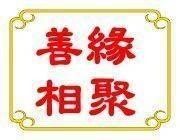 中華文化公益總會/中華福澤慈善會攜手合作觀世音救苦經