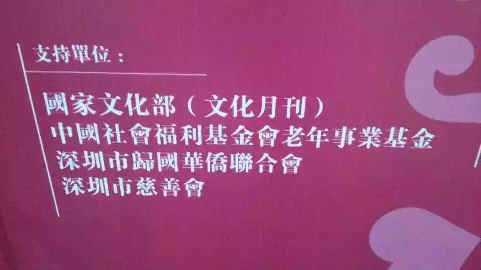 2015年深圳福傳中華全球華人國學盛典大型公益晚會彩排中