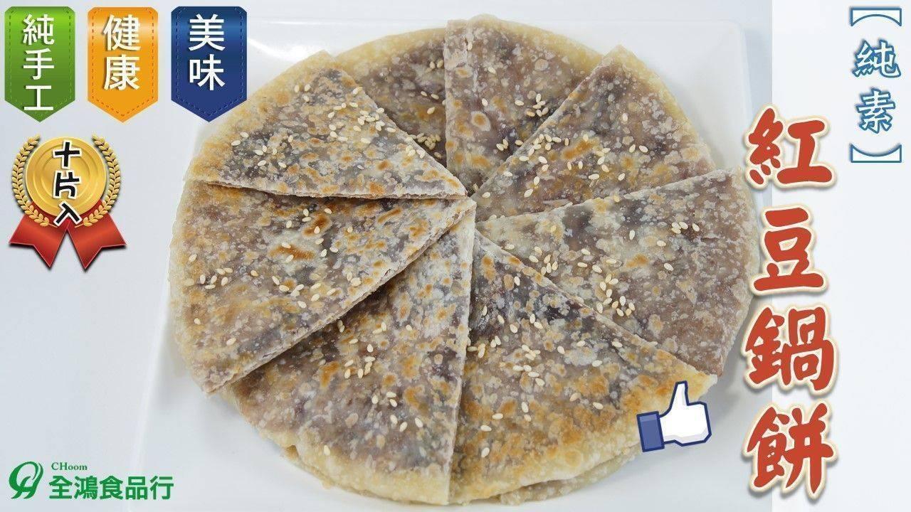 【純素】紅豆鍋餅 (10片入)