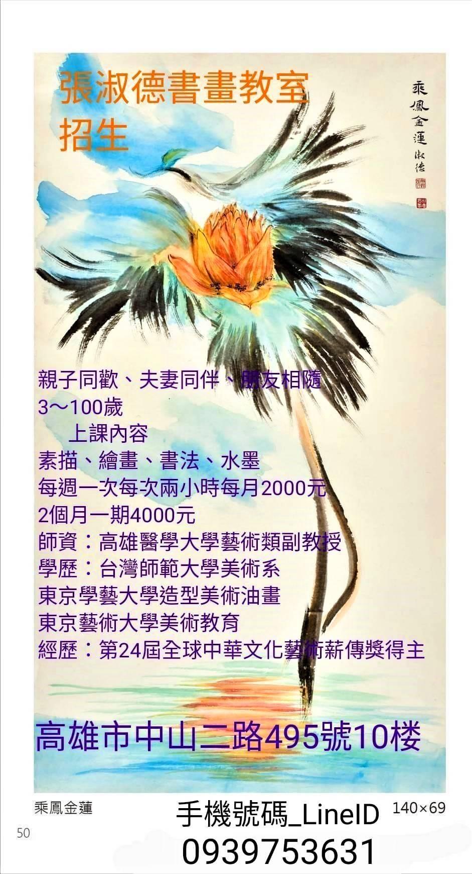 第24屆全球中華文化藝術薪傳獎畫藝獎得主張淑德 教授傳授膠彩畫技法 /國際創業報施信宏報導