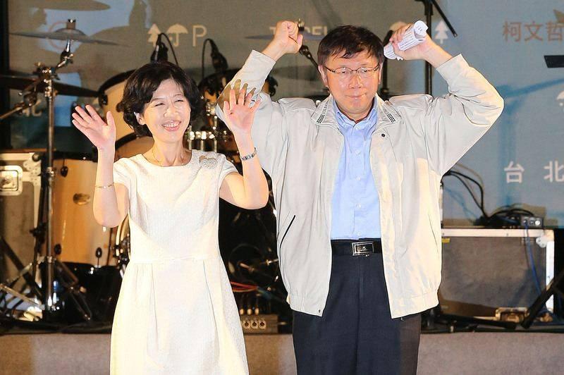 柯文哲當選台北市長