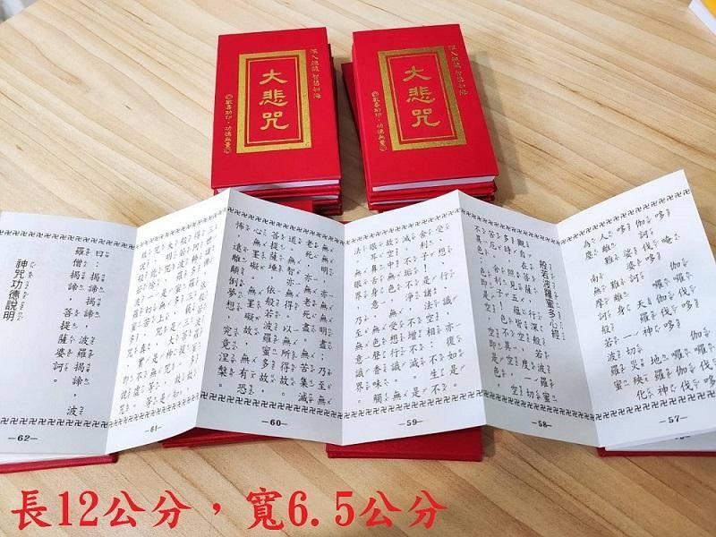 紅色十小咒 (2).jpg