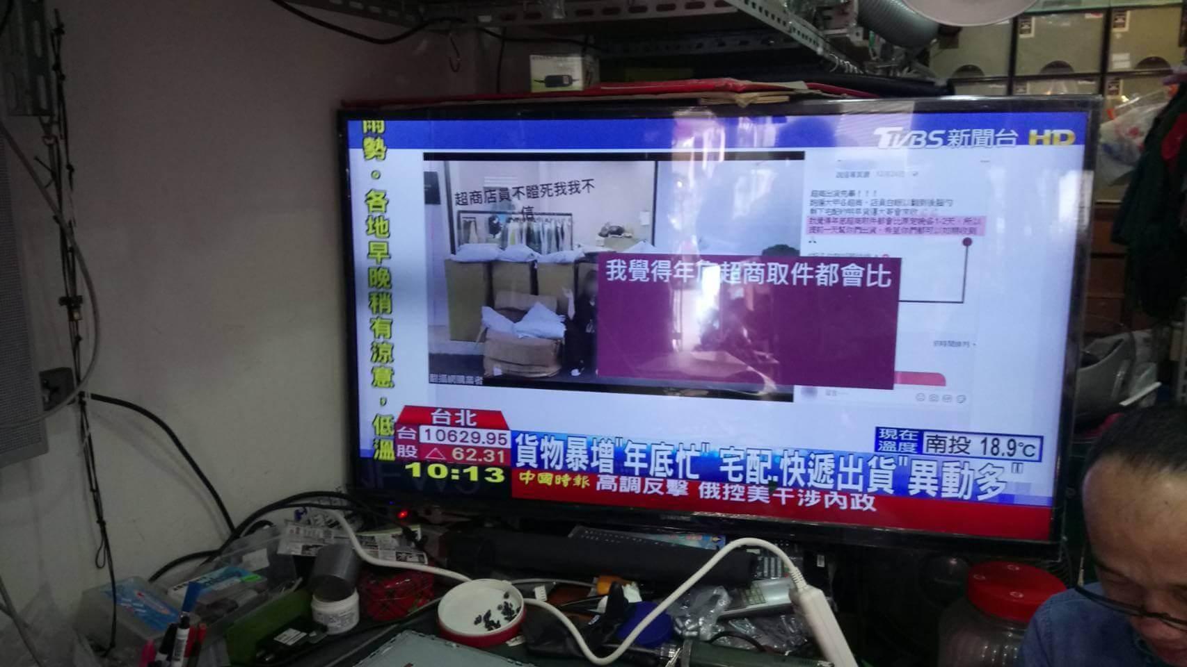 三國電視維修