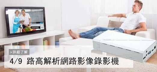 4/9路高解析 網路影像錄影機 NVR-6030/NVR-6031