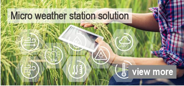 微氣象站應用方案