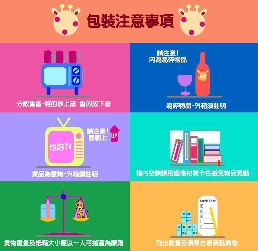 清除廢棄物清運、裝潢拆除首選推薦「也好台北搬家公司」