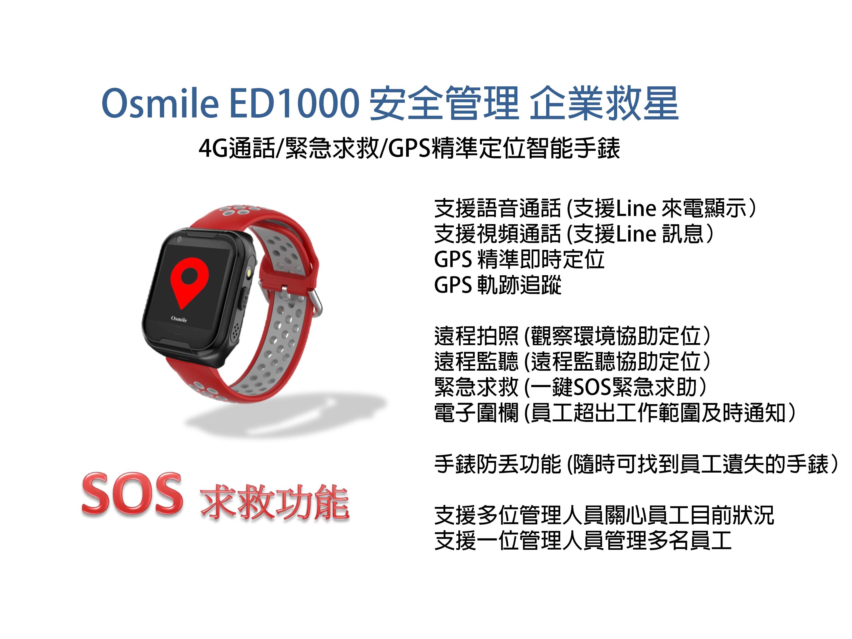 Osmile ED1000 企業 GPS 管理 人員管理-1