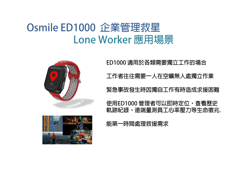 Osmile ED1000 企業 GPS 管理 工地管理-1