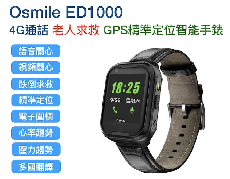 ED1000福利品 比價王 比價網 飛比比價 比個夠 Find Price ED1000最便宜哪裡買,ED1000最低價,ED1000便宜-1