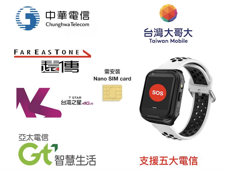 個人衛星定位器 Osmile ED1000 中華電信 遠傳電信 台灣大哥大 亞太電信 台灣之星都支援