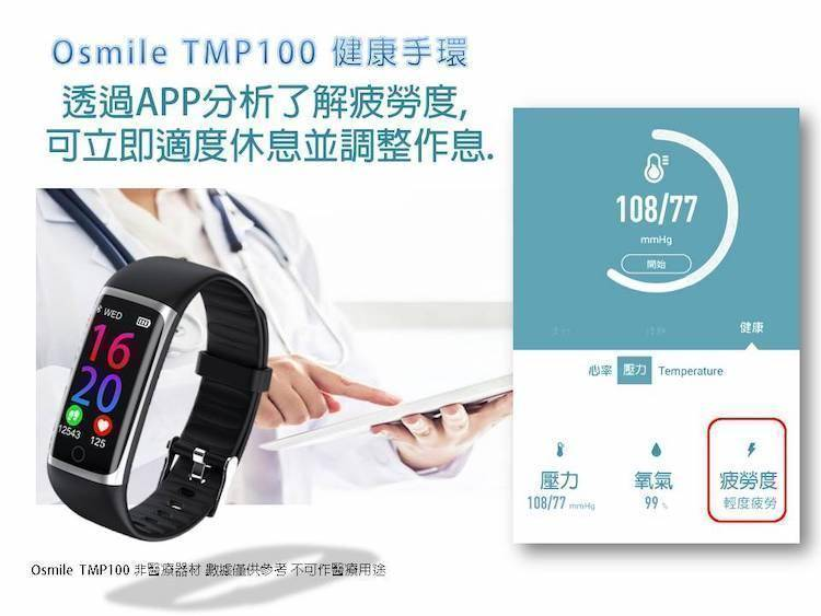 Osmile TMP100 血氧手環推薦 血氧手錶推薦,物體溫度測量手錶-9