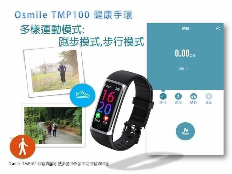 Osmile TMP100 血氧手環推薦 血氧手錶推薦,物體溫度測量手錶-10