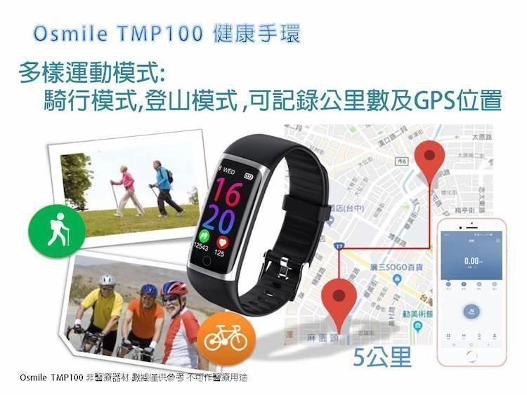 Osmile TMP100 血氧手環推薦 血氧手錶推薦,物體溫度測量手錶-11