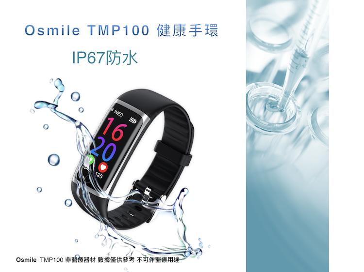 Osmile TMP100 血氧手環推薦 血氧手錶推薦,物體溫度測量手錶-12