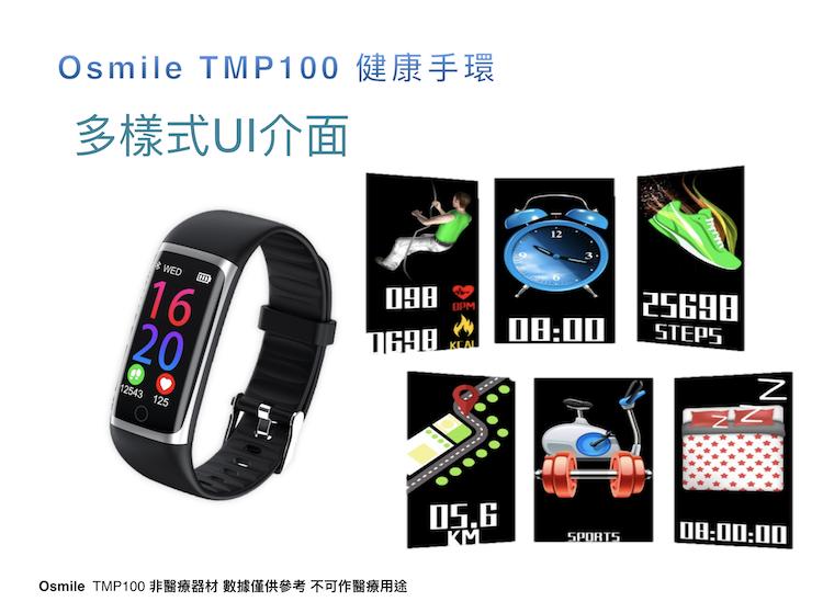 Osmile TMP100 血氧手環推薦 血氧手錶推薦,物體溫度測量手錶-13