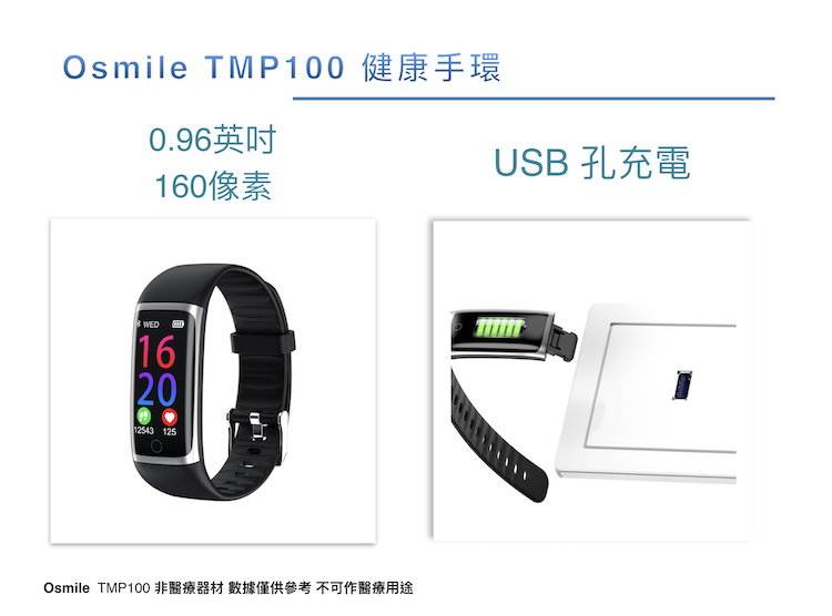 Osmile TMP100 血氧手環推薦 血氧手錶推薦,物體溫度測量手錶-15