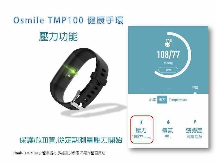 Osmile TMP100 血氧手環推薦 血氧手錶推薦,物體溫度測量手錶-4