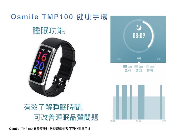 Osmile TMP100 血氧手環推薦 血氧手錶推薦,物體溫度測量手錶-5