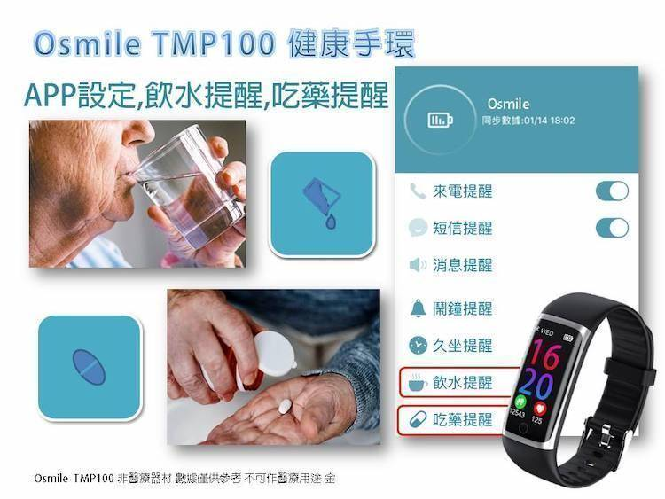 Osmile TMP100 血氧手環推薦 血氧手錶推薦,物體溫度測量手錶-6