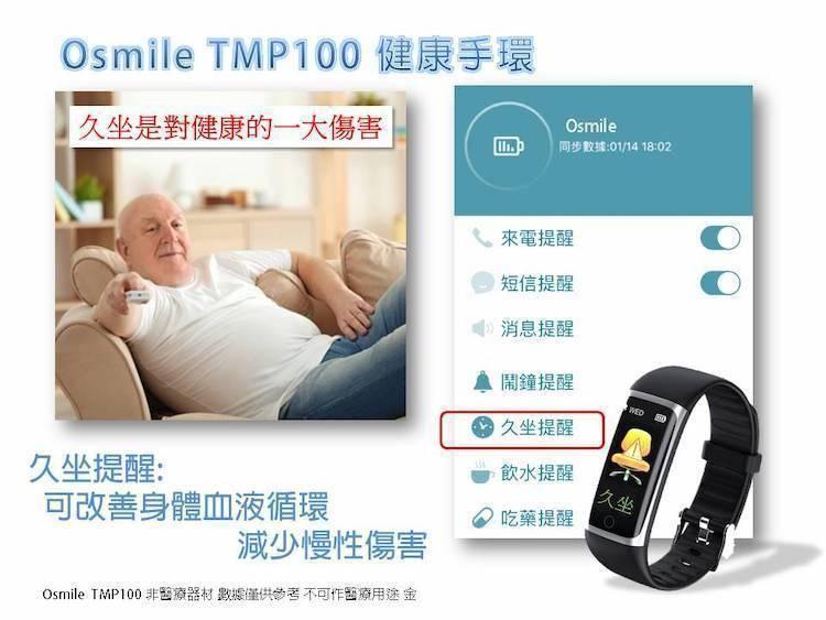 Osmile TMP100 血氧手環推薦 血氧手錶推薦,物體溫度測量手錶-7