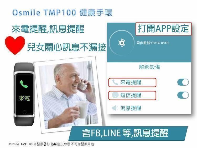 Osmile TMP100 血氧手環推薦 血氧手錶推薦,物體溫度測量手錶-8