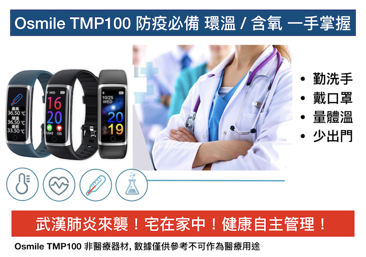 Osmile TMP100 血氧手環推薦 血氧手錶推薦,物體溫度測量手錶-1