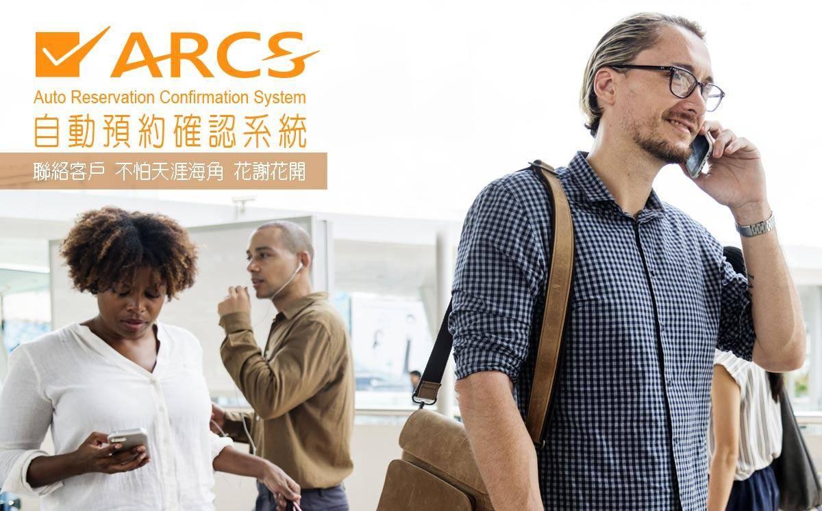ARCS自動預約確認系統