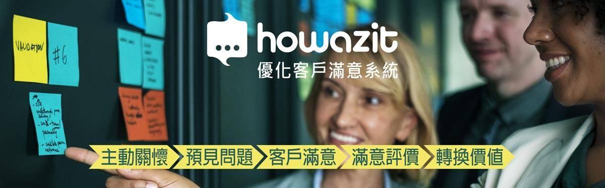 howazit客戶滿意服務系統,以色列研發