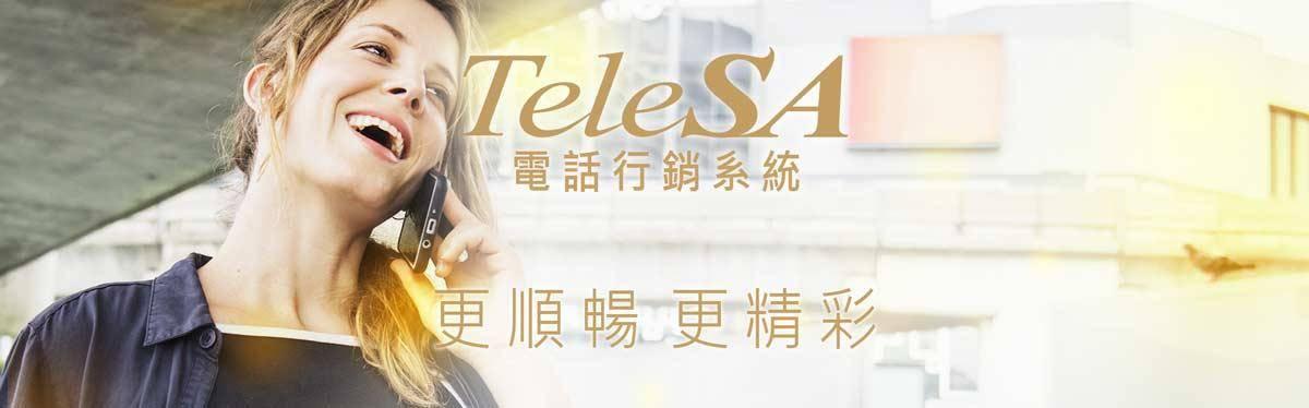 telesa電話行銷系統,更順暢更精彩的業務開發,電銷更有品質效益
