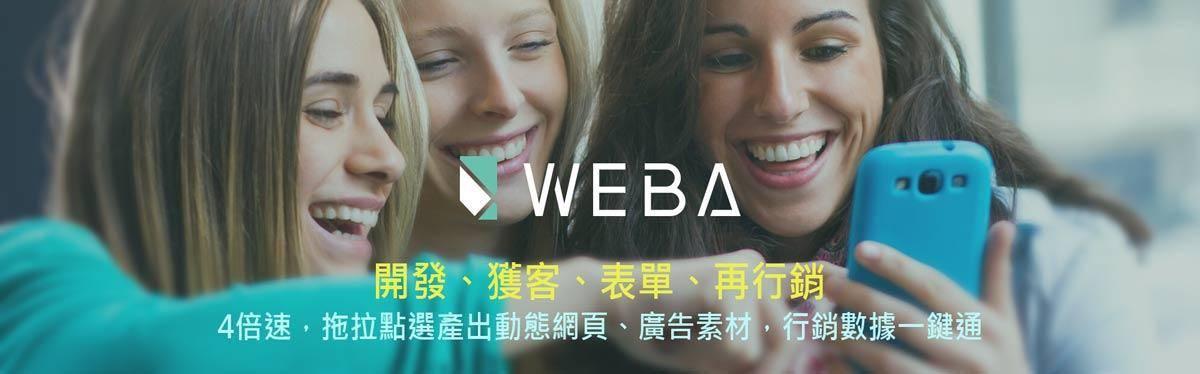 weba數位行銷系統