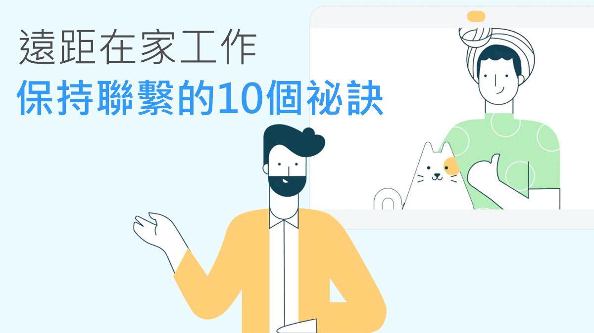 遠距在家工作webex保持聯繫的10個祕訣